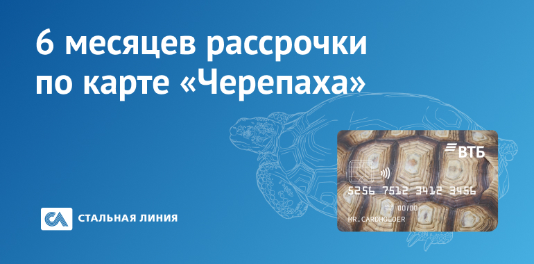 Кредит втб банк беларусь черепаха