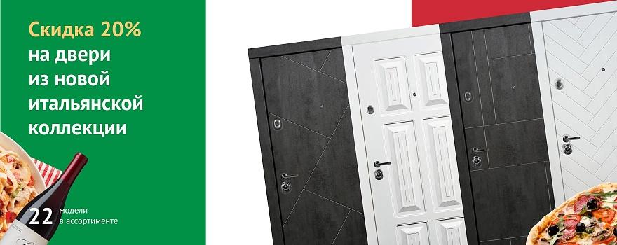 Итальянская коллекция соскидкой 20% по14июня